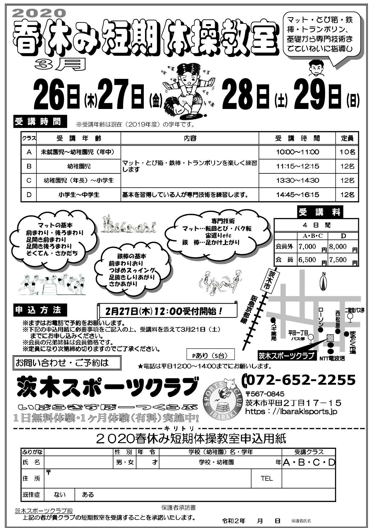2020春休み短期教室開催!