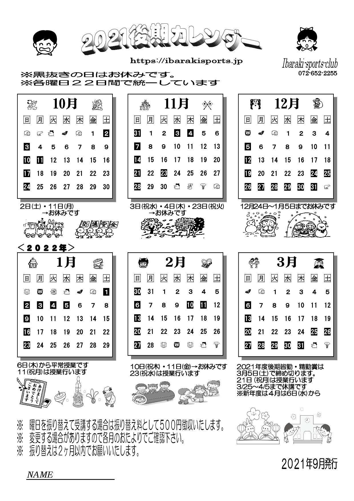 2021後期カレンダー